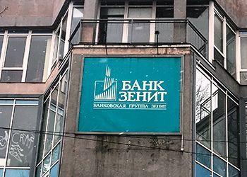 Военная ипотека банка Зенит