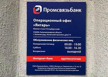 военная ипотека Промсвязьбанк