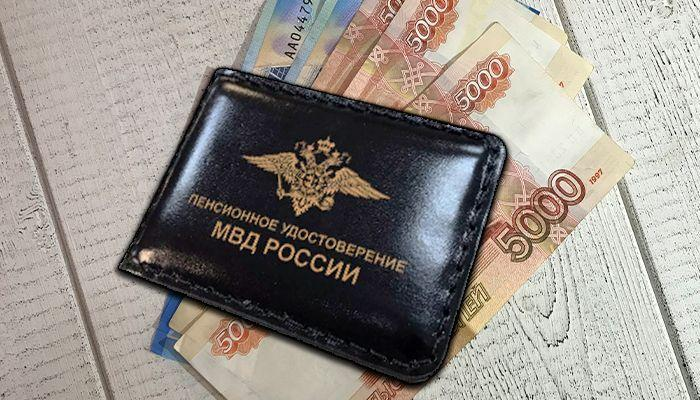 Льготы пенсионерам МВД