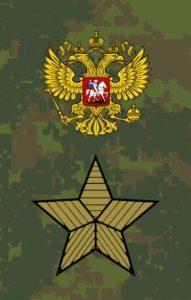 Маршал Российской Федерации-полевая форма