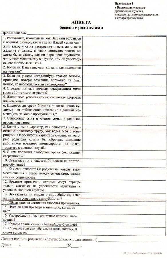 Пример заполнения анкеты на военкомат