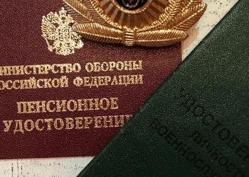 Военные санатории МО РФ для военных пенсионеров