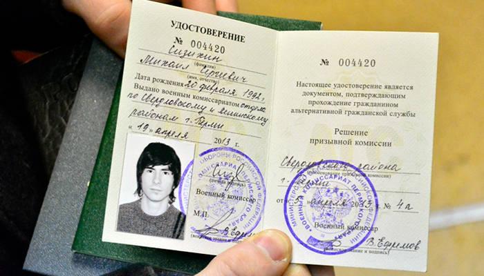 Приписное удостоверение при приеме на работу
