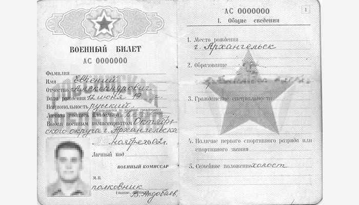 Какие страницы военного билета нужно копировать при приёме на работу