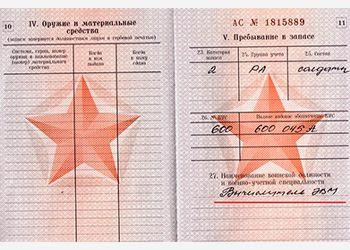 Военно-учётная специальность (ВУС) - перечень с расшифровкой