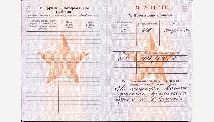 Военный билет страница 10 и 11