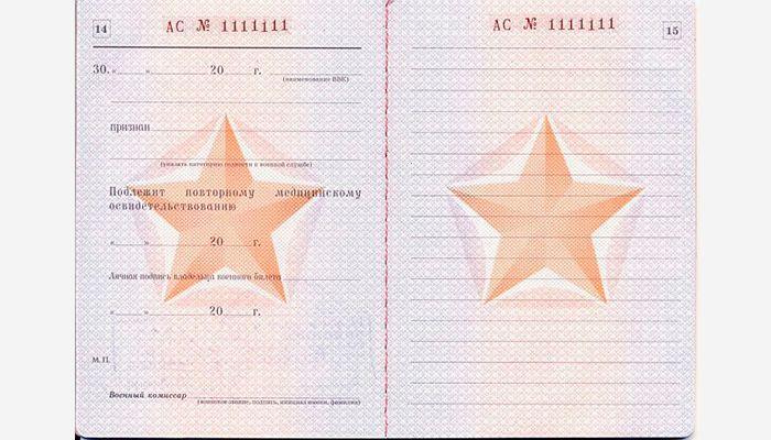 Военный билет страница 14 и 15