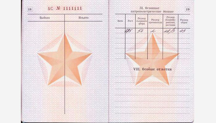 Военный билет страница 18 и 19