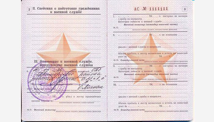 Военный билет страница 2 и 3