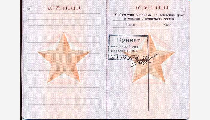 Военный билет страница 20 и 21