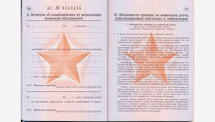 Военный билет страница 26 и 27