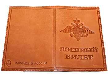 Кожаная обложка на военный билет-1