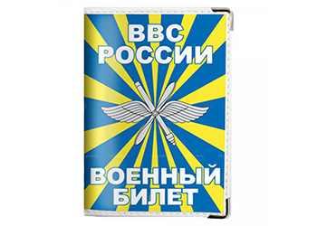 Обложка на военный билет-1