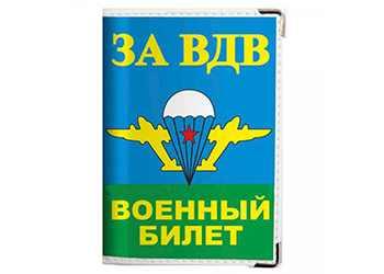 Обложка на военный билет-2
