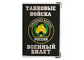 Обложка на военный билет-3