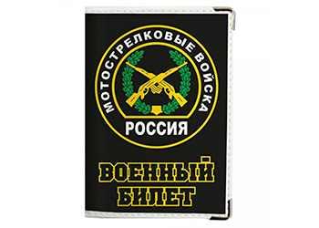 Обложка на военный билет-4