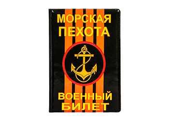 Обложка на военный билет-5