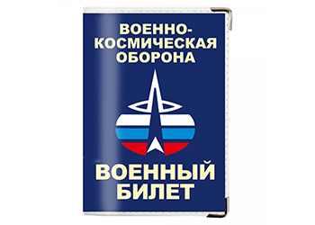 Обложка на военный билет-6
