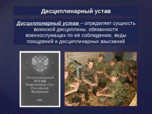 Виды дисциплинарных взысканий, применяемых к военнослужащим