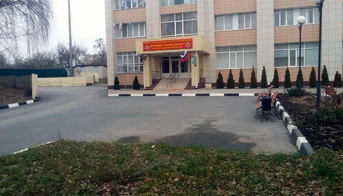 Военный комиссариат Белгородской области