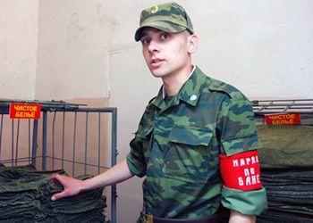 Суточный наряд в армии