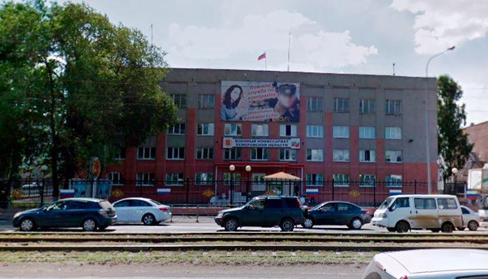 Военный комиссариат Кемеровской области