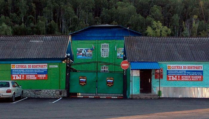 Военный комиссариат Республики Алтай