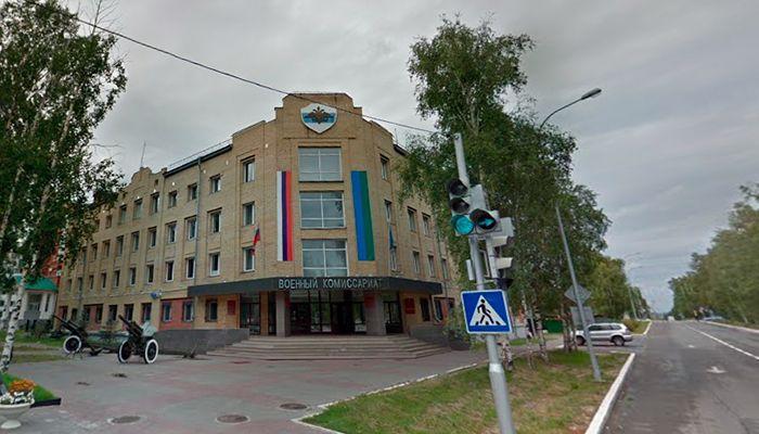 Военный комиссариат Ханты-Мансийского АО