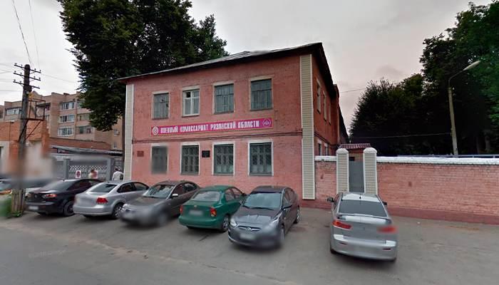 Военный комиссариат Рязанской области