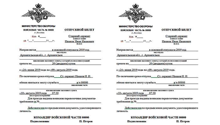 Отпускной билет военнослужащего бланк