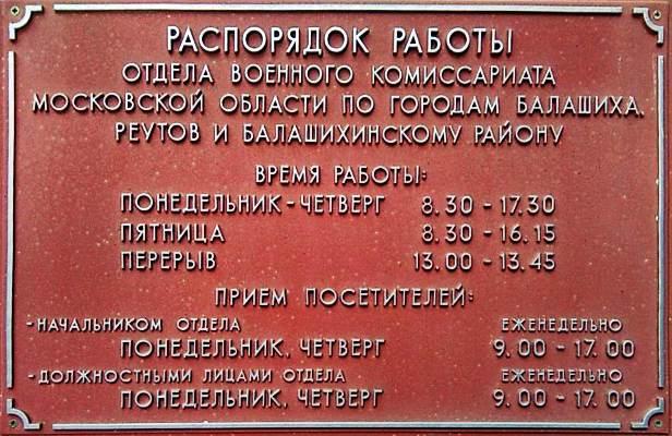 Военкомат Балашиха - адрес, телефон, график работы