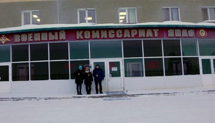 Военный комиссариат Ямало-Ненецкого автономного округа